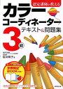 認定講師が教えるカラーコーディネーター3級テキスト&問題集 [ 桜井輝子 ]