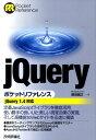 jQueryポケットリファレンス jQuery 1.4対応 (Pocket reference)