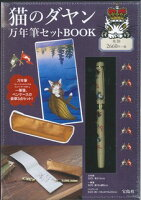 猫のダヤン 万年筆セットBOOK