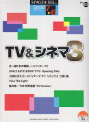 STAGEA��EL �ݥԥ�顼 7��6�� Vol.53 TV&���ͥ�3