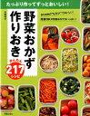野菜おかず作りおきかんたん217レシピ たっぷり作ってずっとおいしい! [ 岩崎啓子 ]