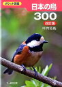 日本の鳥300改訂版 [ 叶内拓哉 ]