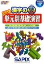 漢字の要STEP2単元別基礎演習 [ サピックス小学部 ]