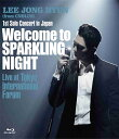 1st Solo Concert in Japan 〜Welcome to SPARKLING NIGHT〜 Live at Tokyo International Forum【Blu-ray】 [ イ・ジョンヒョン ]