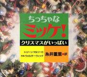 ちっちゃなミッケ!(クリスマスがいっぱい)