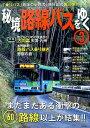 秘境路線バスをゆく(3) 特集:方向幕天国九州 (イカロスMOOK)