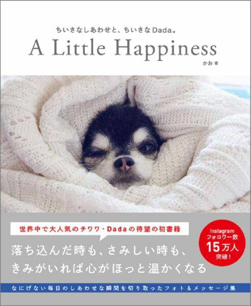 A Little Happiness ちいさなしあわせと、ちいさなDada。 [ かお ]