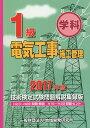 1級電気工事施工管理技術検定試験問題解説集録版(2017年版) [ 地域開発研究所 ]