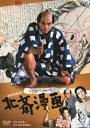 あの頃映画 松竹DVDコレクション 北斎漫画 [ 緒形拳 ]