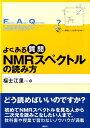 よくある質問NMRスペクトルの読み方 [ 福士江里 ]