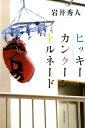 ヒッキー・カンクーントルネード [ 岩井秀人 ]