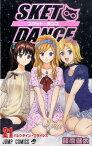 SKET DANCE(21) (ジャンプコミックス) [ 篠原健太 ]