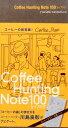 Coffee Hunting Note 100カップログ [ 川島良彰 ]