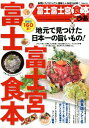 富士富士宮食本 お気に入りにしたい美味しいお店160軒! (ぴあMOOK)