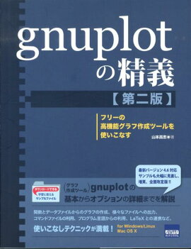 gnuplot��������2��