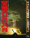 あの頃映画 the BEST 松竹ブルーレイ・コレクション::皇帝のいない八月【Blu-ray】 [ 渡瀬恒彦 ]
