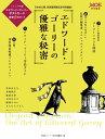 MOE特別編集 エドワード・ゴーリーの優雅な秘密 [ 月刊Moe編集部 ]