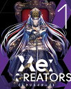 Re:CREATORS 1【Blu-ray】 [ 広江礼威 ]