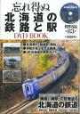 忘れ得ぬ北海道の鉄路と駅DVD  BOOK (<DVD>)