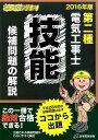 第二種電気工事士技能候補問題の解説(2016年版) (黒本合格シリーズ) [ 日本電気協会 ]