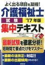 介護福祉士試験集中テキスト('17年版) [ コンデックス情報研究所 ]
