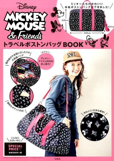 Disney MICKEY MOUSE & Friends トラベルボストンバッグ BOOK ([バラエティ])