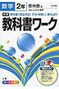 中学教科書ワーク(数学 2年) 啓林館版未来へひろがる数学