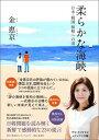 柔らかな海峡 日本・韓国 和解への道 日本・韓国和解への道 [ 金惠京 ]