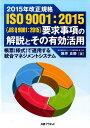 2015年改正規格ISO 9001:2015(JIS Q 9001:2015)要 [ 藤原良勝 ]