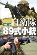 自衛隊89式小銃改訂版