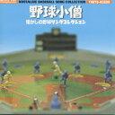 野球小僧ー懐かしの野球ソングコレクションー [ (オリジナル・サウンドトラック) ]