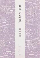 日本の伝説新版
