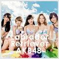 ラブラドール・レトリバー(TypeA<br>初回限定盤 CD+DVD)