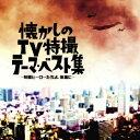 懐かしのTV特撮テーマ・ベスト集 -特撮ヒーローたちよ、永遠にー [ (キッズ) ]