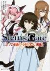 STEINS;GATE(5) 六分儀のイディオム 後編 (角川スニーカー文庫) [ 5pb. ]