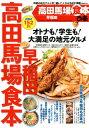 ぴあ高田馬場早稲田食本 地元で人気の老舗から話題店まで大集合! (ぴあMOOK)