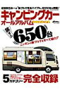 キャンピングカーオールアルバム(2013-14) 650台以...