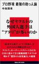 プロ野球 最強の助っ人論 (講談社現代新書) 中島 国章