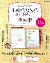 【送料無料】あな吉さんの主婦のための幸せを呼ぶ!手帳術 カラー実践版