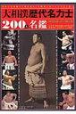 大相撲歴代名力士200人名鑑 時代を彩った土俵の華 (B.B.mook)