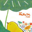 BEST SELECT LIBRARY 決定版::NHKみんなのうた ベスト [ (キッズ) ]