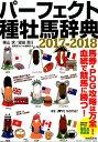パーフェクト種牡馬辞典(2017-2018) 産駒完全データ付 (競馬主義別冊)
