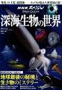ディープオーシャン深海生物の世界 NHKスペシャル [ NHKスペシャル「ディープオーシャン」制 ]
