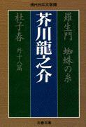 羅生門 蜘蛛の糸 杜子春外十八篇 (文春文庫) [ 芥川 龍之介 ]