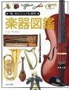 「知」のビジュアル百科(5)