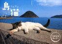 島猫CALENDAR(2018) ([カレンダー])