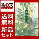 蟲師 愛蔵版 1-10巻セット [ 漆原友紀 ]