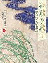 和歌を歌う [ 日本文化財団 ]