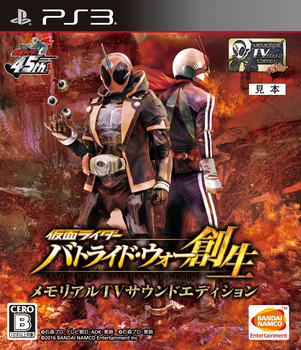 仮面ライダー バトライド・ウォー 創生 メモリアルTVサウンドエディション PS3版
