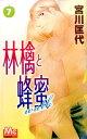 林檎と蜂蜜walk(7) [ 宮川匡代 ]